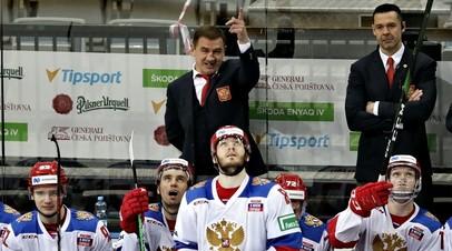 Тренеры и хоккеисты сборной России в матче заключительного этапа Еврохоккейтура с Чехией