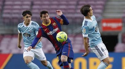 «Барселона» проиграла «Сельте» и потеряла шансы на титул чемпиона Примеры
