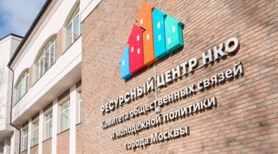 Власти рассказали о проектах НКО Москвы для детей