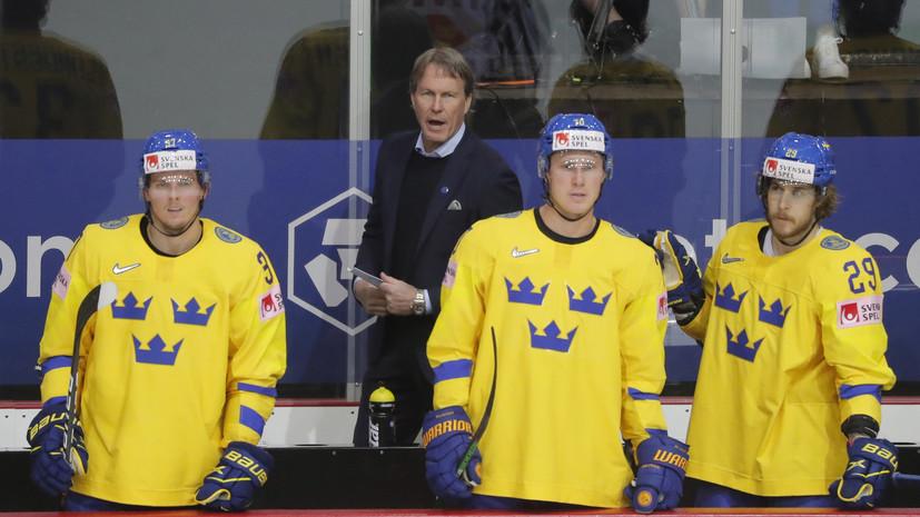 Вылет Швеции, поражение Казахстана и победа Чехии по буллитам: чем запомнился 11-й день ЧМ по хоккею