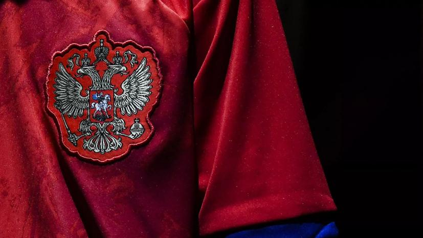 В РФС высказались о ситуации с недопуском российских болельщиков на матч Евро-2020 с Данией