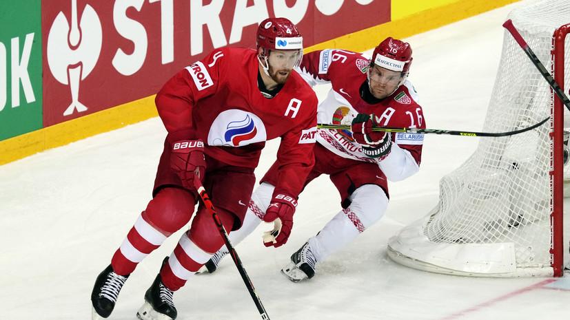 Брагин — о матче с Белоруссией на ЧМ: нужно было играть правильно и готовиться к плей-офф