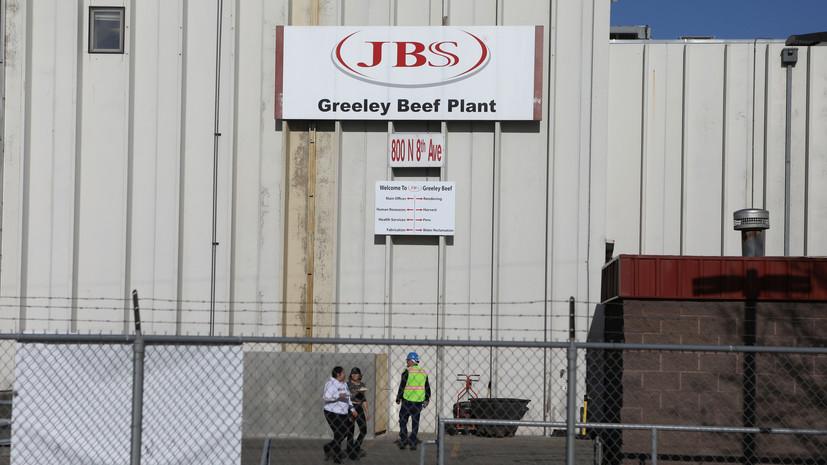 Большая часть фабрик JBS USA возобновит работу 2 июня