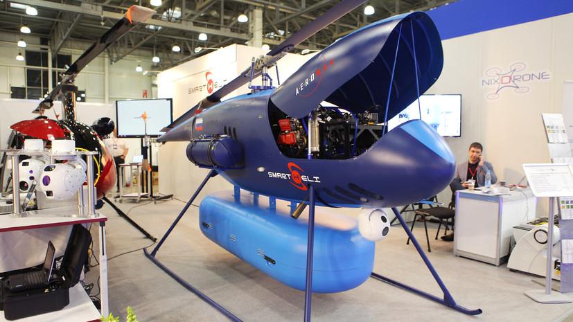 Винтокрылые платформы: российский авиаконструктор — о будущем БПЛА вертолётного типа