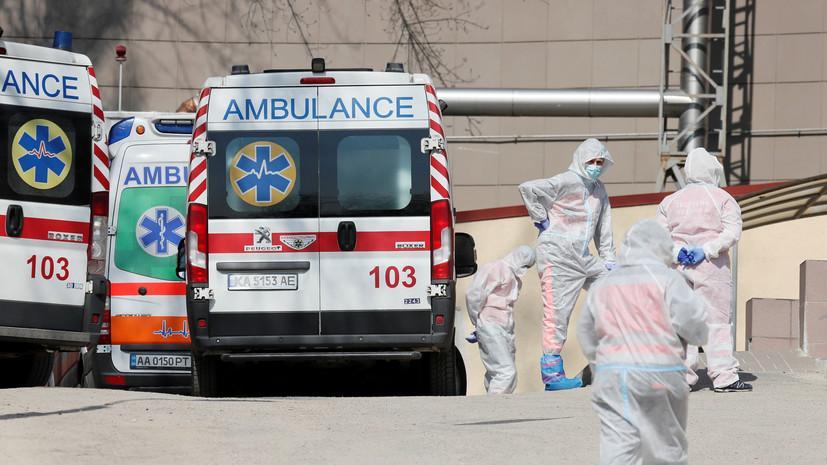 На Украине за сутки выявили 2205 случаев коронавируса