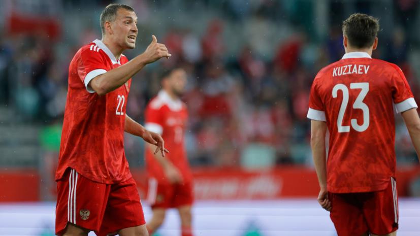 Стал известен состав сборной России на Евро-2020