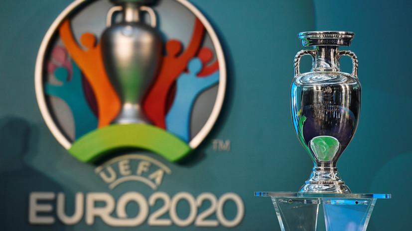 Дания не сделает послаблений для въезда болельщиков на матчи Евро-2020