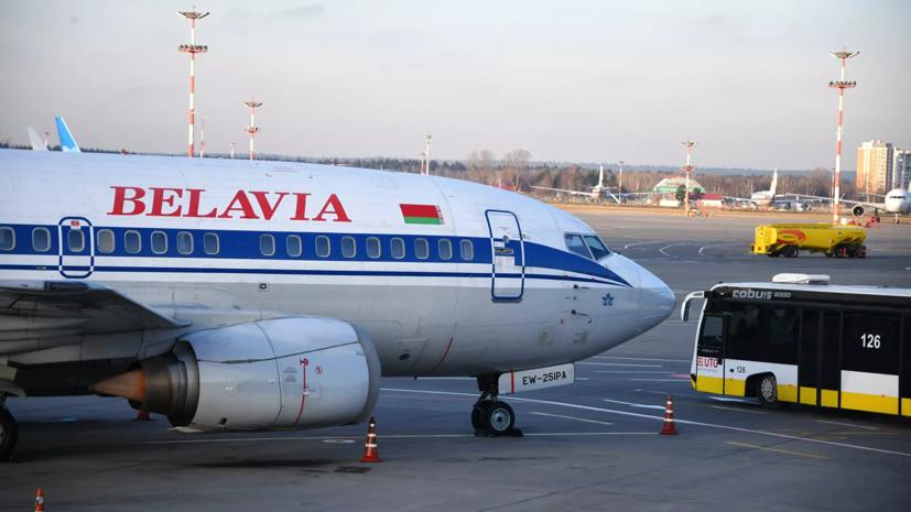 В Крыму оценили намерение Украины ввести санкции при полётах «Белавиа» на полуостров