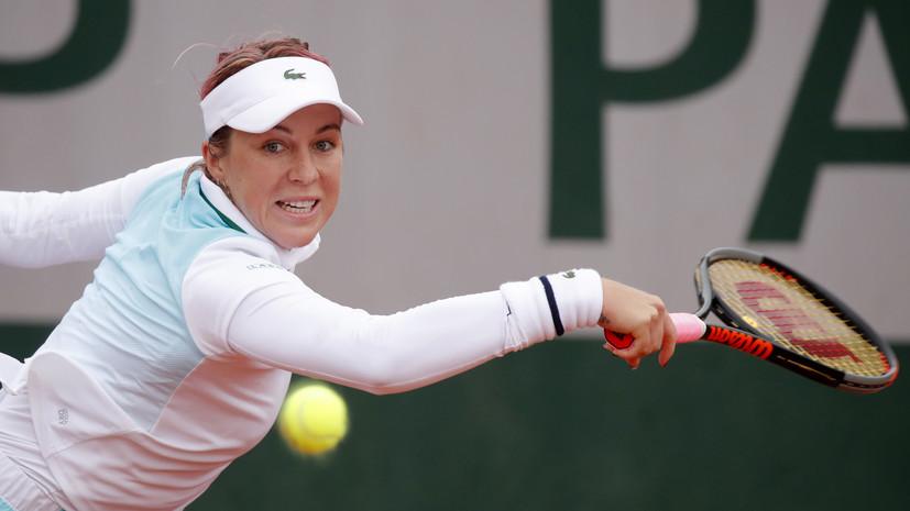 Павлюченкова победила Томлянович и вышла в третий круг «Ролан Гаррос»