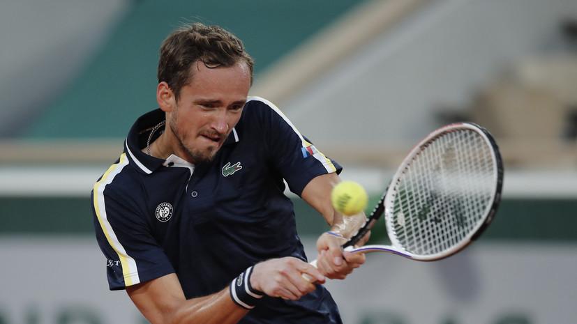 Медведев впервые в карьере вышел в третий круг «Ролан Гаррос»