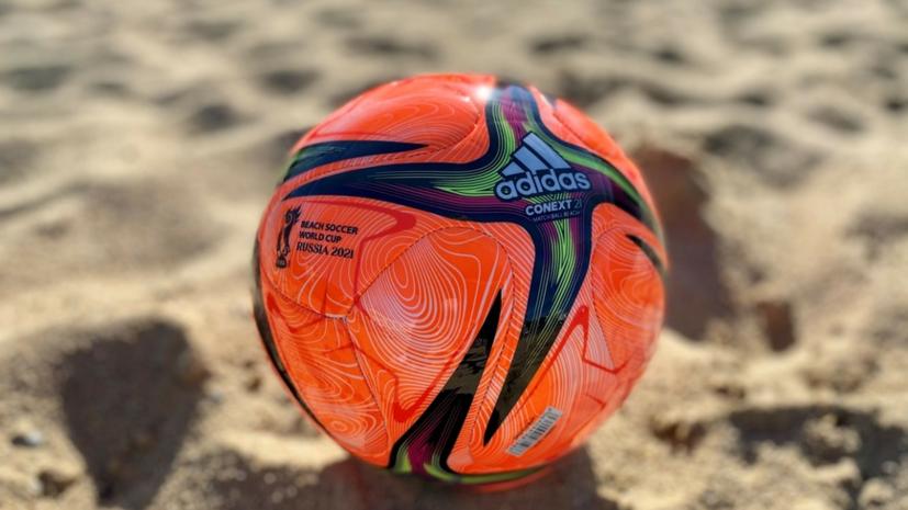 Представлен официальный постер ЧМ-2021 по пляжному футболу в России