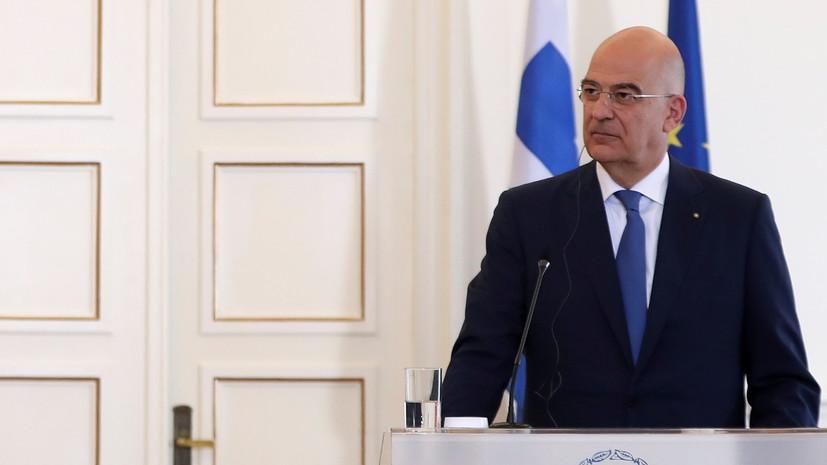 Глава МИД Греции оценил отношения с Россией