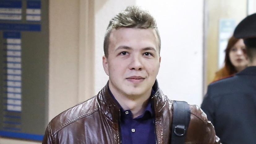Протасевич заявил, что признал вину в призывах к беспорядкам