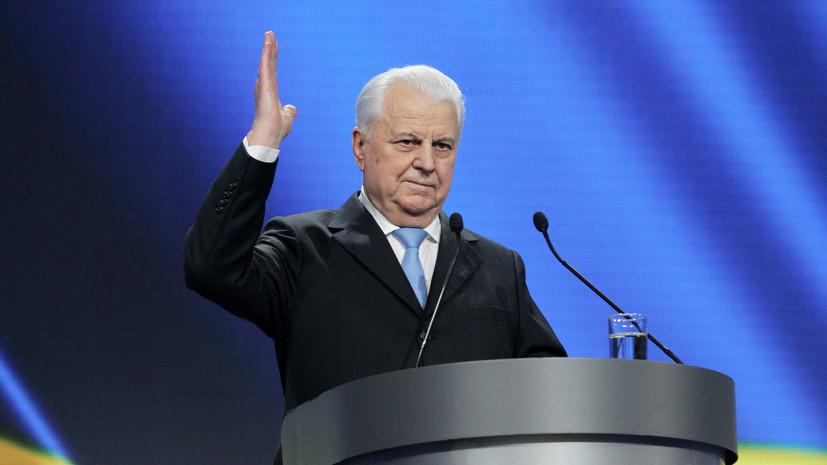 Кравчук предложил расширить минский формат переговоров по Донбассу