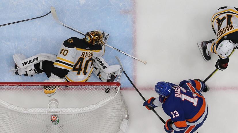 «Бостон» победил «Айлендедрс» и вышел вперёд в серии плей-офф НХЛ