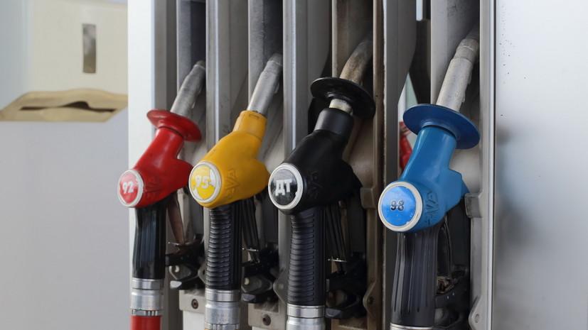 Новак заявил, что в России нет дефицита бензина и дизельного топлива