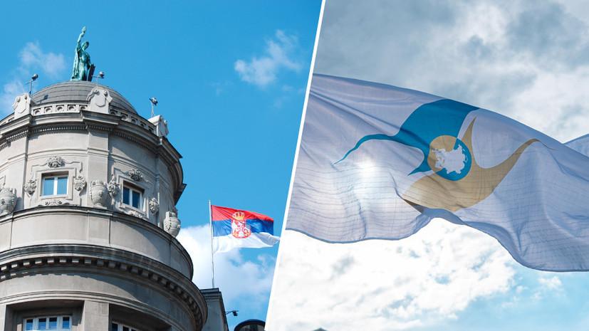 «Белград готов к смелой политике»: зачем ЕАЭС и Сербия запускают зону свободной торговли