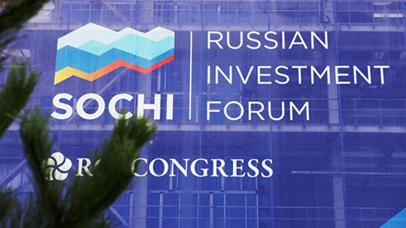 Российский инвестфорум в Сочи планируется провести в феврале 2022 года
