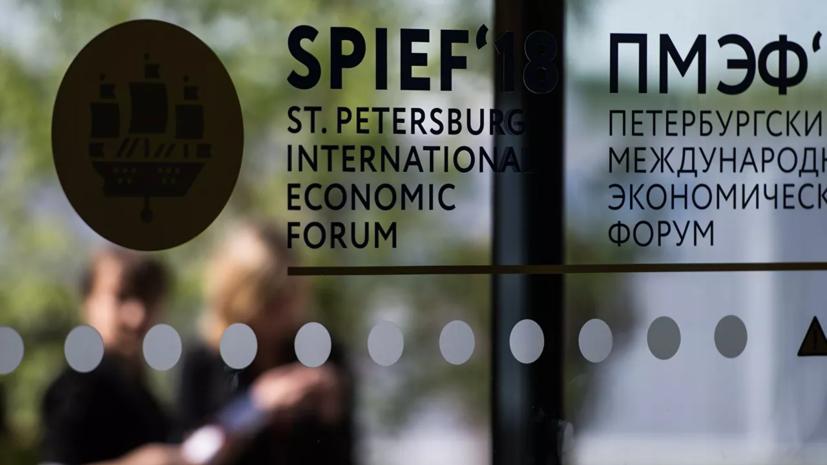 ПМЭФ посетили 13 тысяч участников из 140 стран мира
