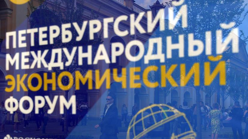 На ПМЭФ заключили более 800 соглашений на сумму 3,860 трлн рублей