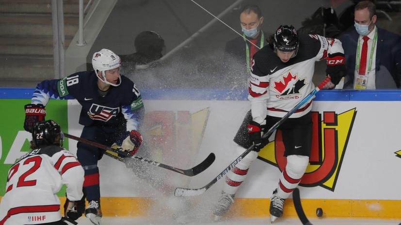 Канада победила США и вышла в финал ЧМ-2021 по хоккею