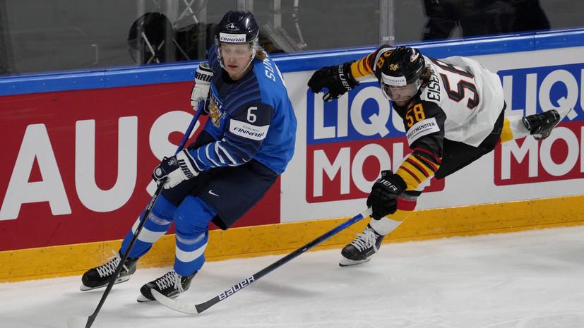 Финляндия победила Германию в полуфинале чемпионата мира по хоккею