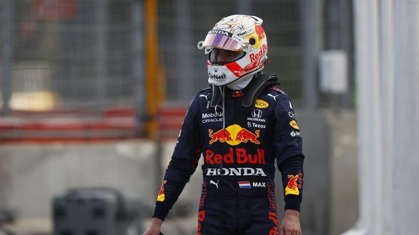Ферстаппен разбил болид зачетырекруга до финишана Гран-при Азербайджана