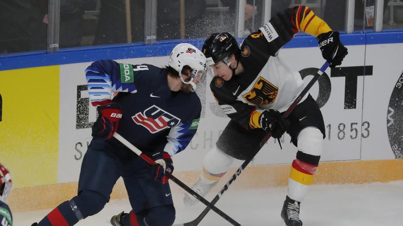 Сборная США по хоккею разгромила Германию в матче за третье место на ЧМ-2021