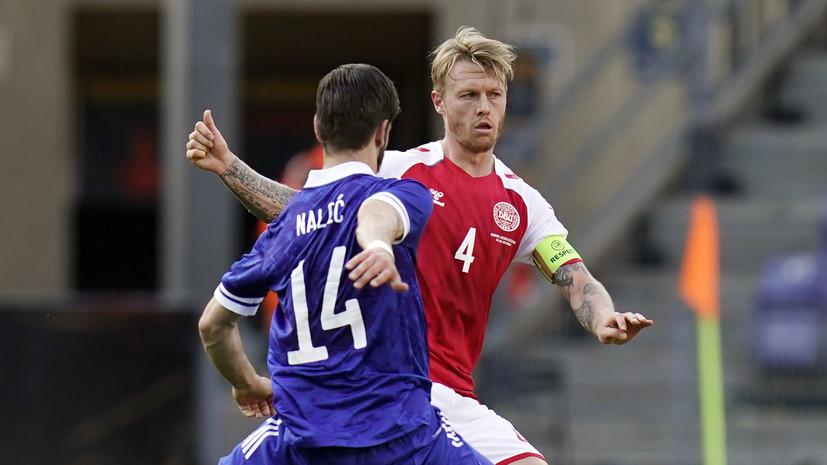 Соперник России на Евро-2020, Дания победила Боснию и Герцеговину в контрольном матче