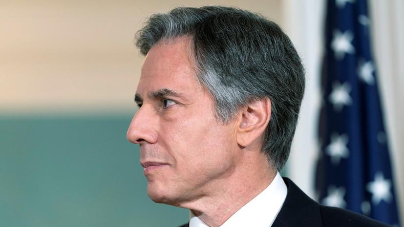 Блинкен пригрозил России ответом на «агрессивное поведение»