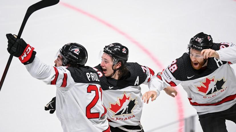 Контратака в овертайме и четыре гола за 348 секунд: как Канада стала чемпионом мира по хоккею, а США выиграли бронзу