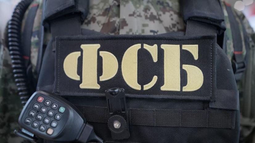 ФСБ сообщила о разоблачении в России агента украинских спецслужб
