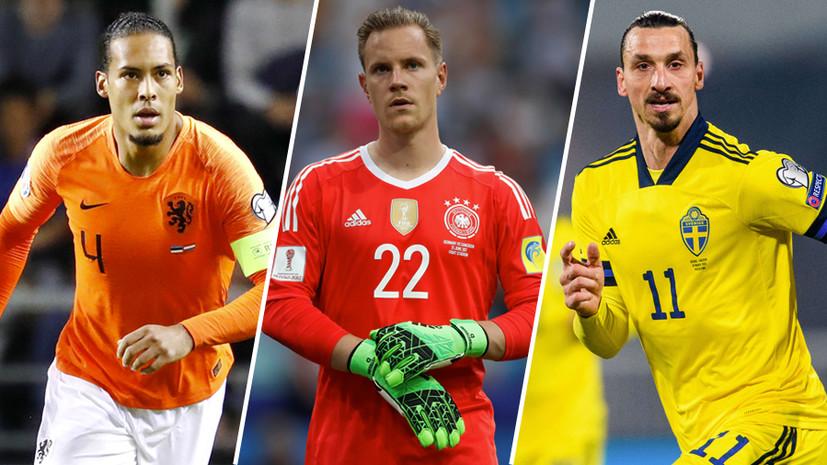Кто пропустит Евро-2020