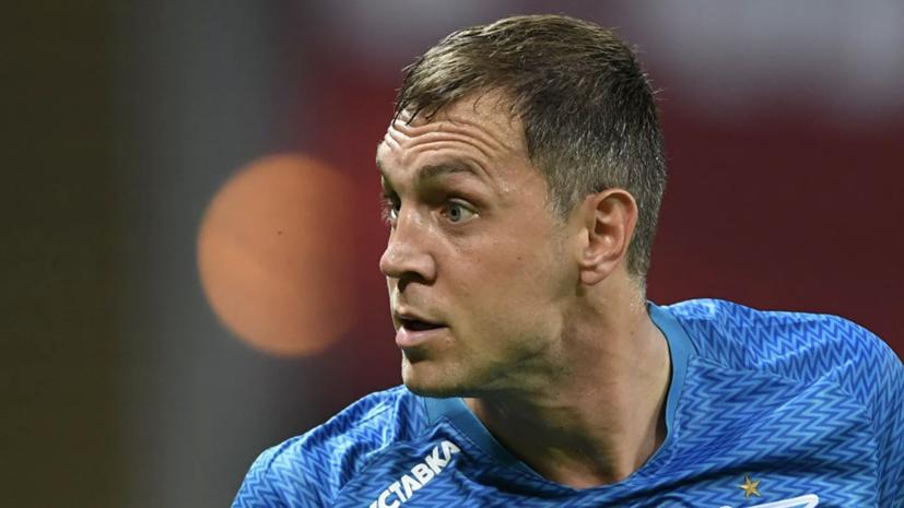La Gazzetta dello Sport назвала Дзюбу «капитаном-катастрофой»