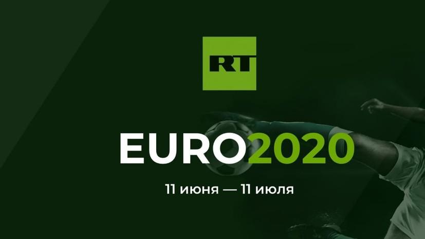 RT запустил спецпроект, посвящённый чемпионату Европы по футболу — 2020