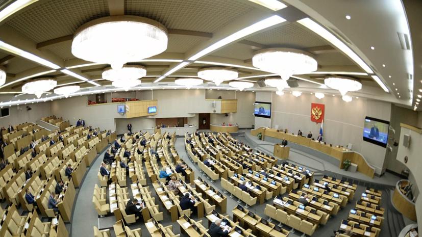 Госдума приняла поправки к законопроекту о бюджетной поддержке регионов