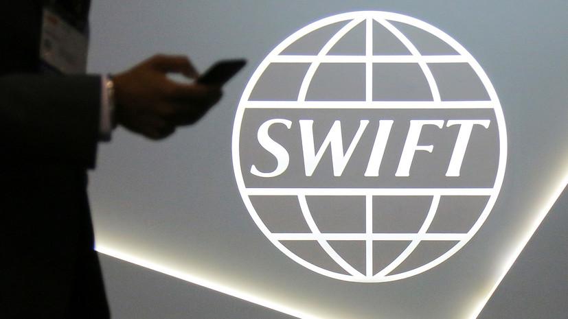 «Это никому не выгодно»: представитель SWIFT заявил об отсутствии планов отключения России от системы