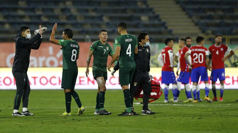 Чили и Боливия сыграли вничью в матче отбора на ЧМ-2022 по футболу