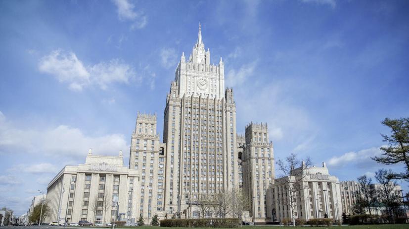 В МИД России отреагировали на слова Зеленского о форме сборной Украины на Евро-2020
