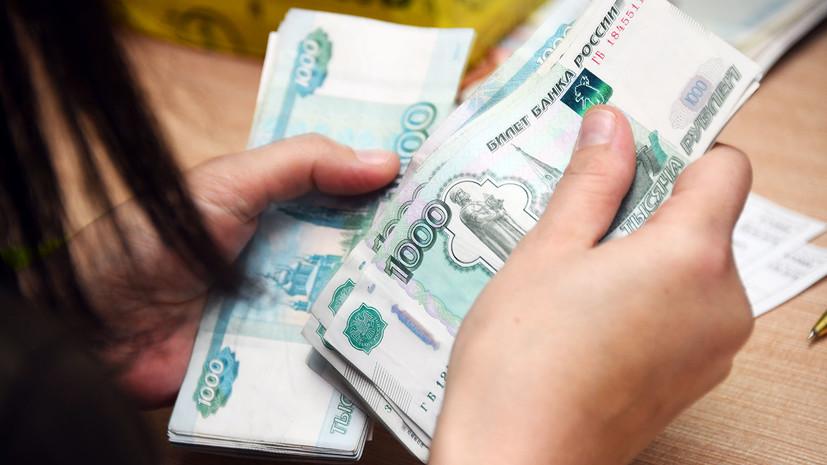 Названы регионы России с самыми высокими среднемесячными зарплатами в начале года