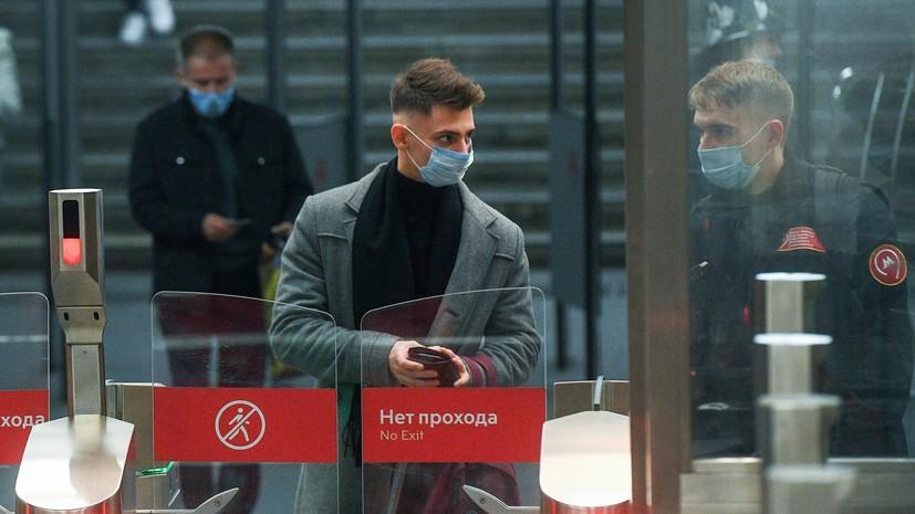 В Москве усилили контроль за ношением масок в общественных местах