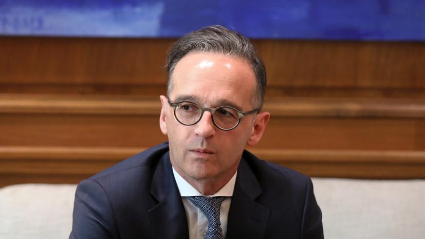 Маас: Германия не видит необходимости пересматривать отношения с Россией