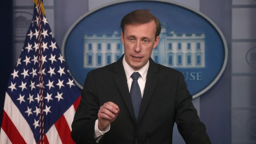 Салливан сообщил, что на переговорах Байдена с Путиным будет обсуждаться Сирия