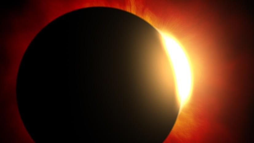 Россияне смогут увидеть кольцеобразное солнечное затмение