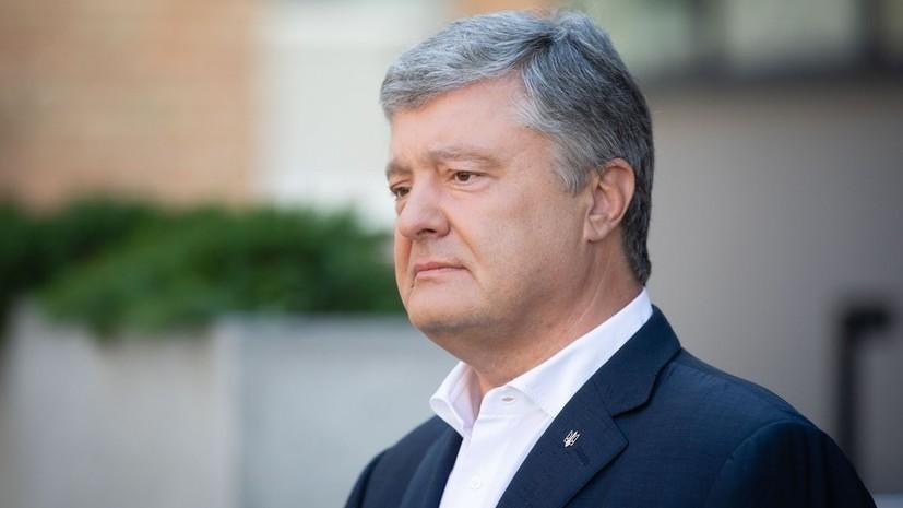 В Раде заявили о разрешении судом принудительного допроса Порошенко