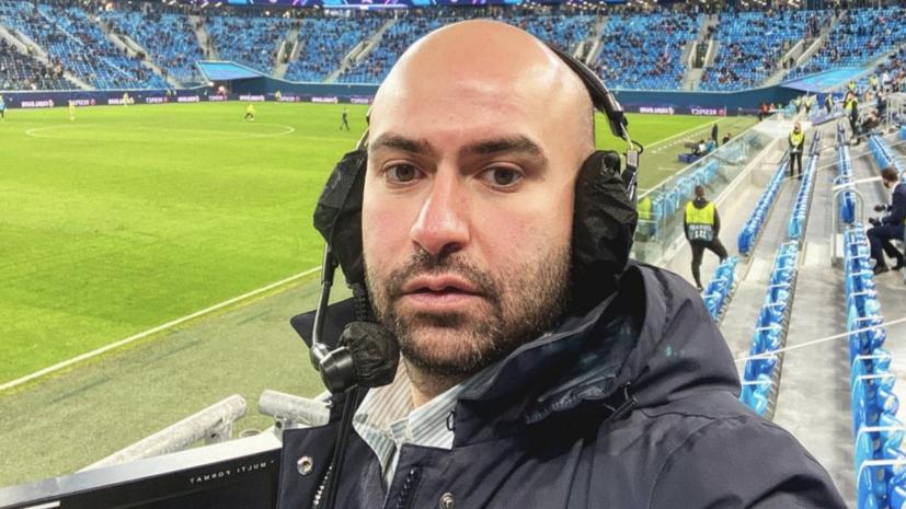 «Рад, что ситуация разрешилась»: журналист Арустамян получил аккредитацию на Евро-2020 после первоначального отказа