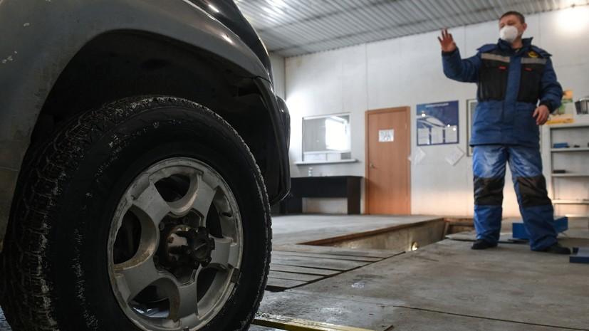 Исправное состояние: в МВД предложили сделать техосмотр легковых автомобилей добровольным