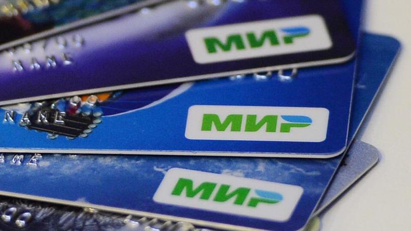 РНКБ выдал более 2 млн карт МИР в Крыму и Краснодарском крае