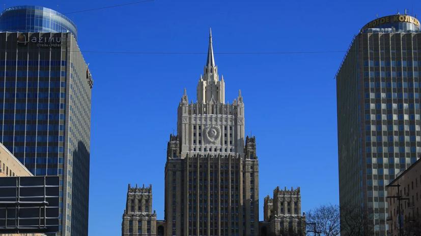 В МИД России сообщили о вызове временного поверенного в делах Украины