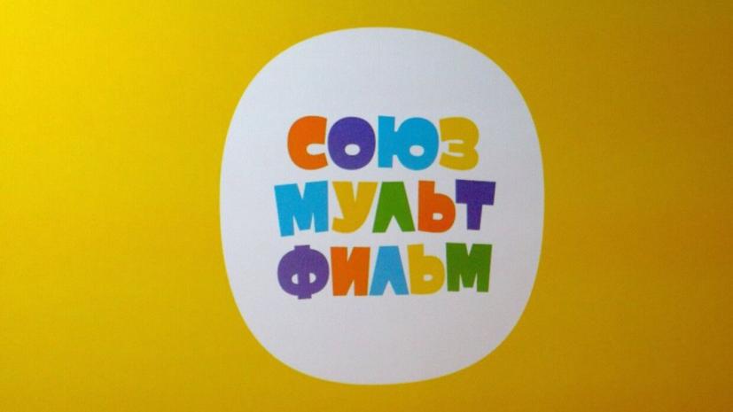 «Союзмультфильм» планирует открыть мультимедийные парки в Перми и Казани